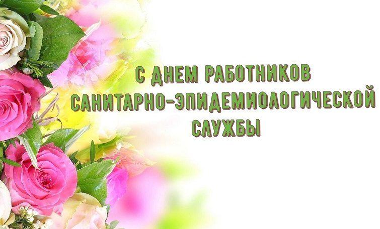 День санэпидслужбы поздравления, картинки, открытки