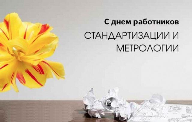 День стандартизации и метрологии поздравления, картинки, открытки