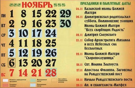 Православный календарь ноябрь 2021